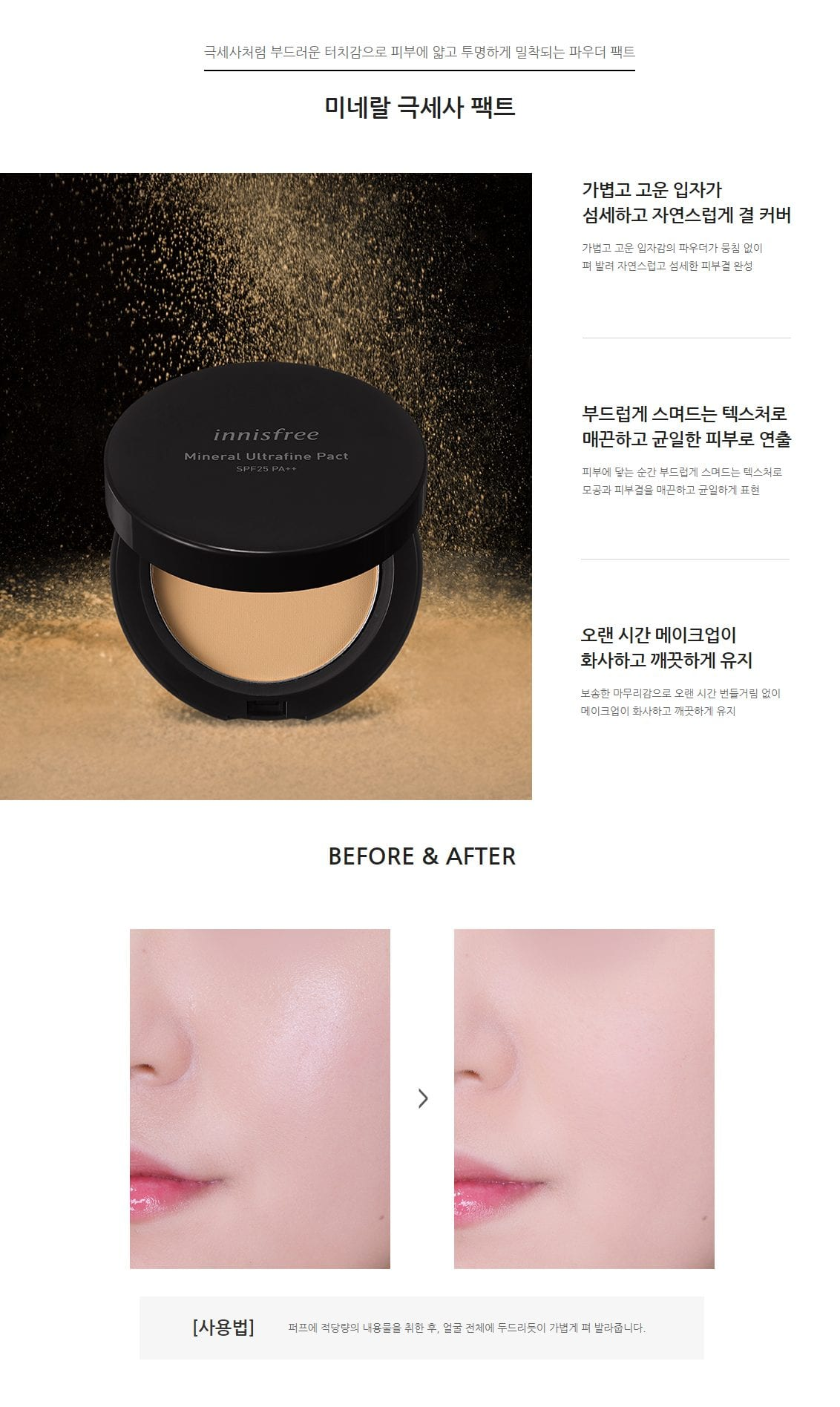 Phủ Innisfree Mineral Ultrafine Pact 3